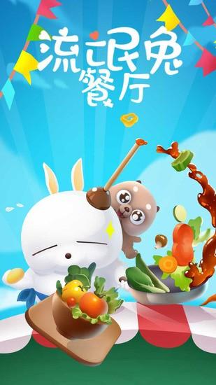 流氓兔餐厅官方版下载