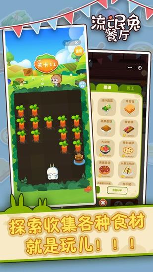 流氓兔餐厅游戏下载