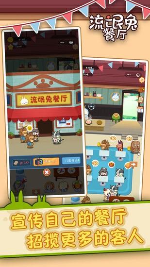 流氓兔餐厅中文版下载