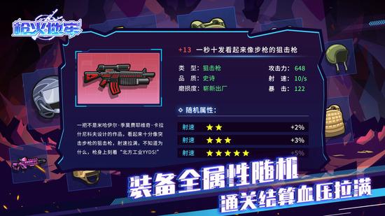 枪火地牢最新版下载
