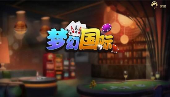 梦幻国际棋牌最新版下载2020