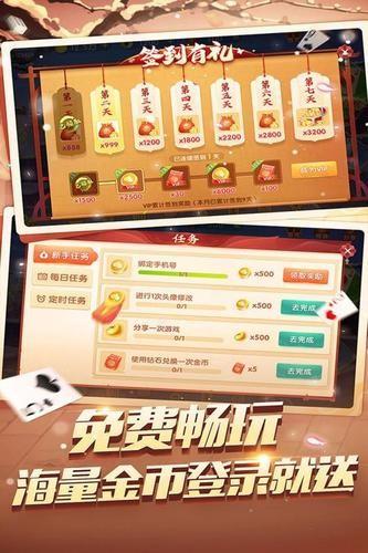集结号棋牌游戏中心下载v2.10 安卓版