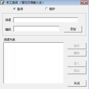 樱花日语输入法手机版
