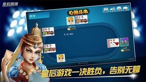 皇后游戏大厅2