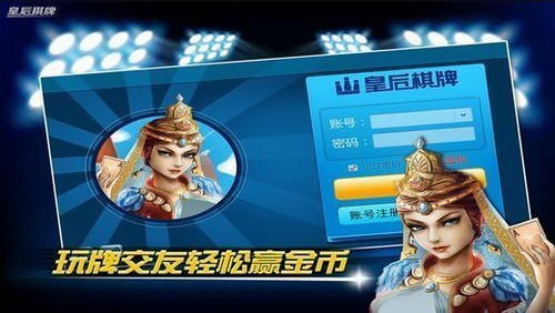 皇后游戏大厅1
