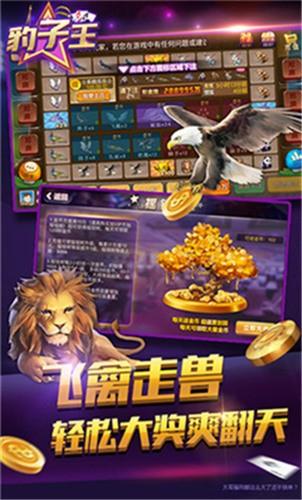 豹子王aaa红包版2021(万人场)游戏下载v1.2