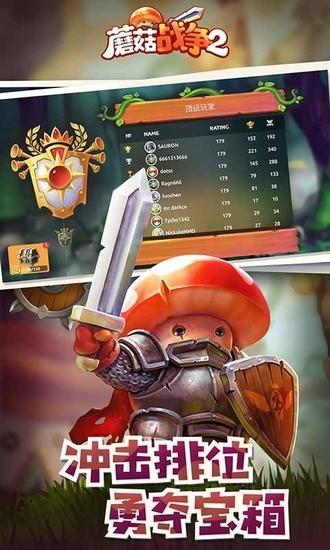蘑菇战争2安卓中文版破解版