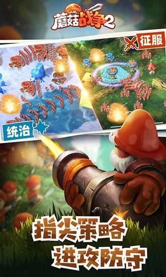 蘑菇战争2无限钻石版