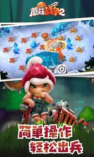 蘑菇战争2破解版安卓下载