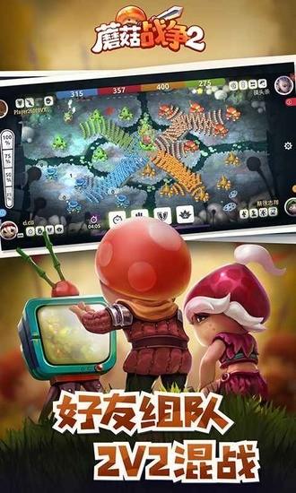 蘑菇战争2破解版下载