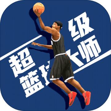 超级篮球大师安卓版