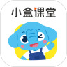 小盒课堂app免费下载