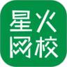 星火网校app下载
