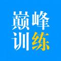 巅峰训练app下载