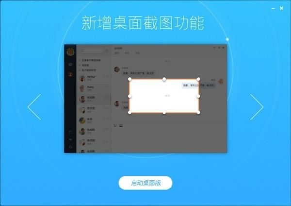 纷享销客下载app