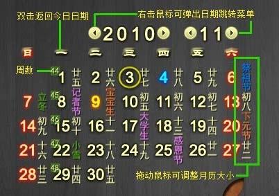 飞雪桌面日历9.7.1绿色版下载