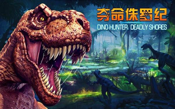 恐龙游戏下载大全