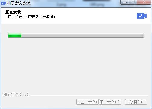 柚子会议安卓版本