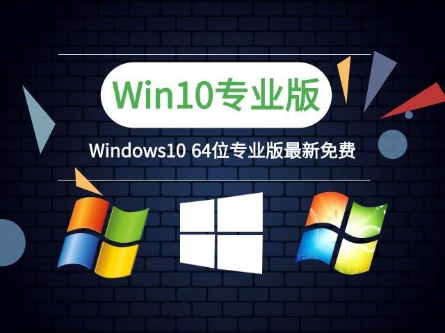 windows10家庭版