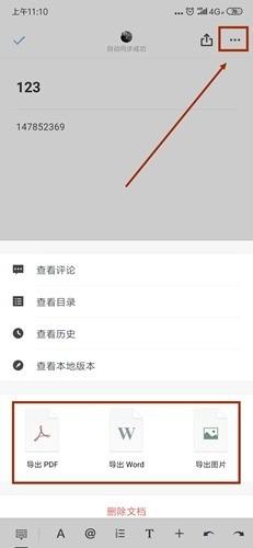 石墨文档app