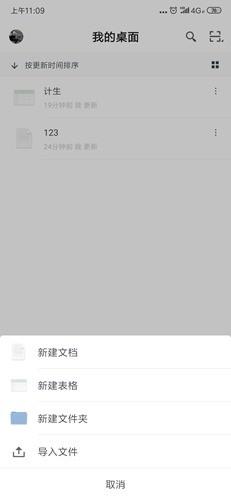 石墨文档app下载
