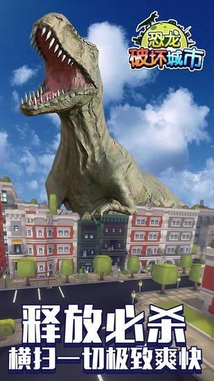 恐龙破坏城市最新版下载