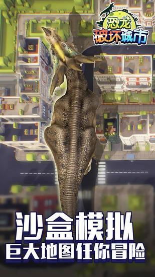 恐龙破坏城市无限金币版下载