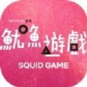 fish game鱿鱼官方版