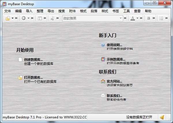 MyBase中文破解版