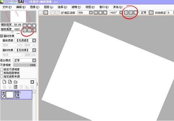 SAI绘画软件正式版下载