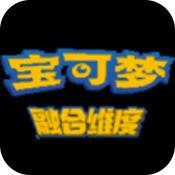 宝可梦融合维度中文版