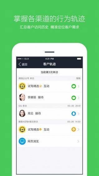 腾讯企点app下载安装