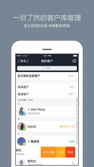 腾讯企点app官方下载
