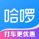哈啰出行app官网下载