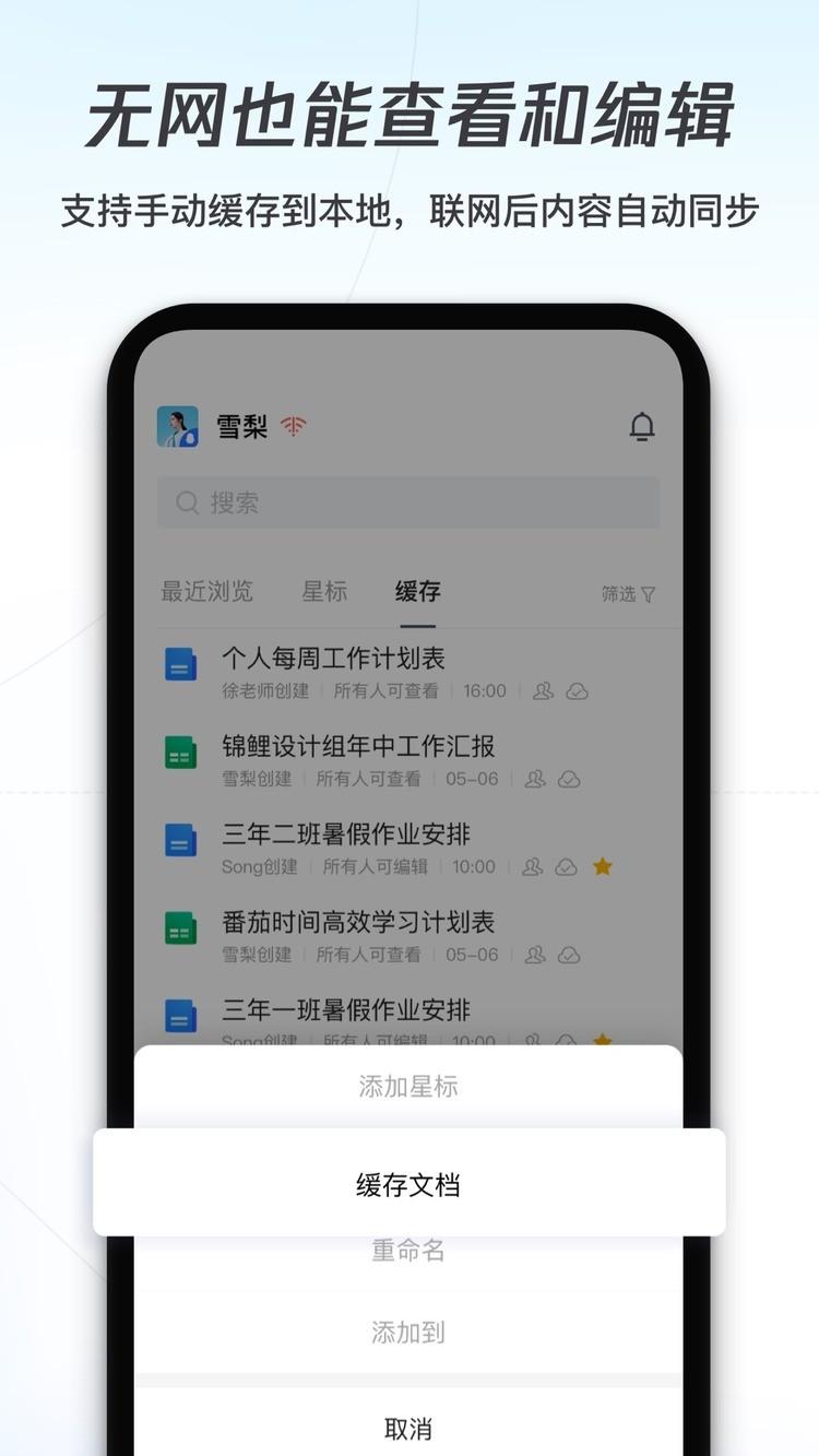腾讯文档app下载