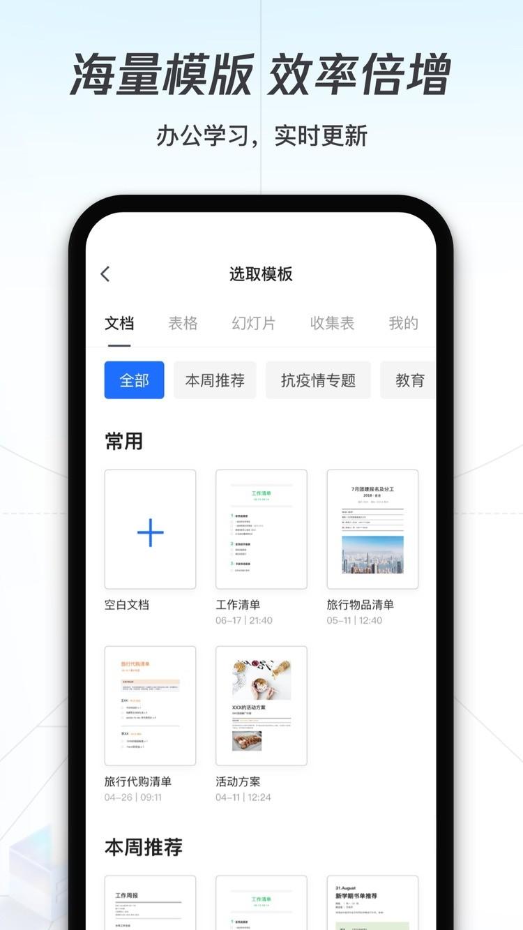 腾讯文档app