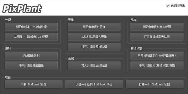 PixPlant中文汉化版