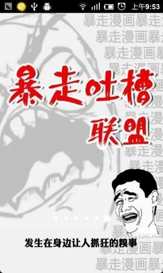 暴走漫画制作器最新版下载
