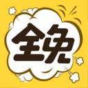 全免漫画app下载