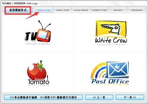 AAA Logo软件手机版