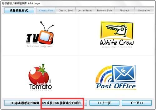 aaa logo中文破解版下载