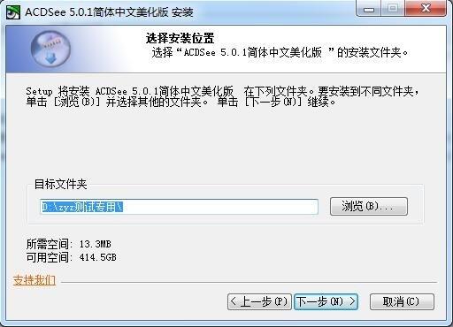acdsee 5.0 简体中文版下载
